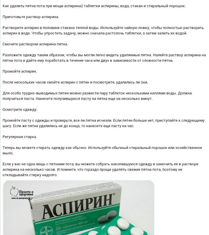 Удаление пятен от пота аспирином