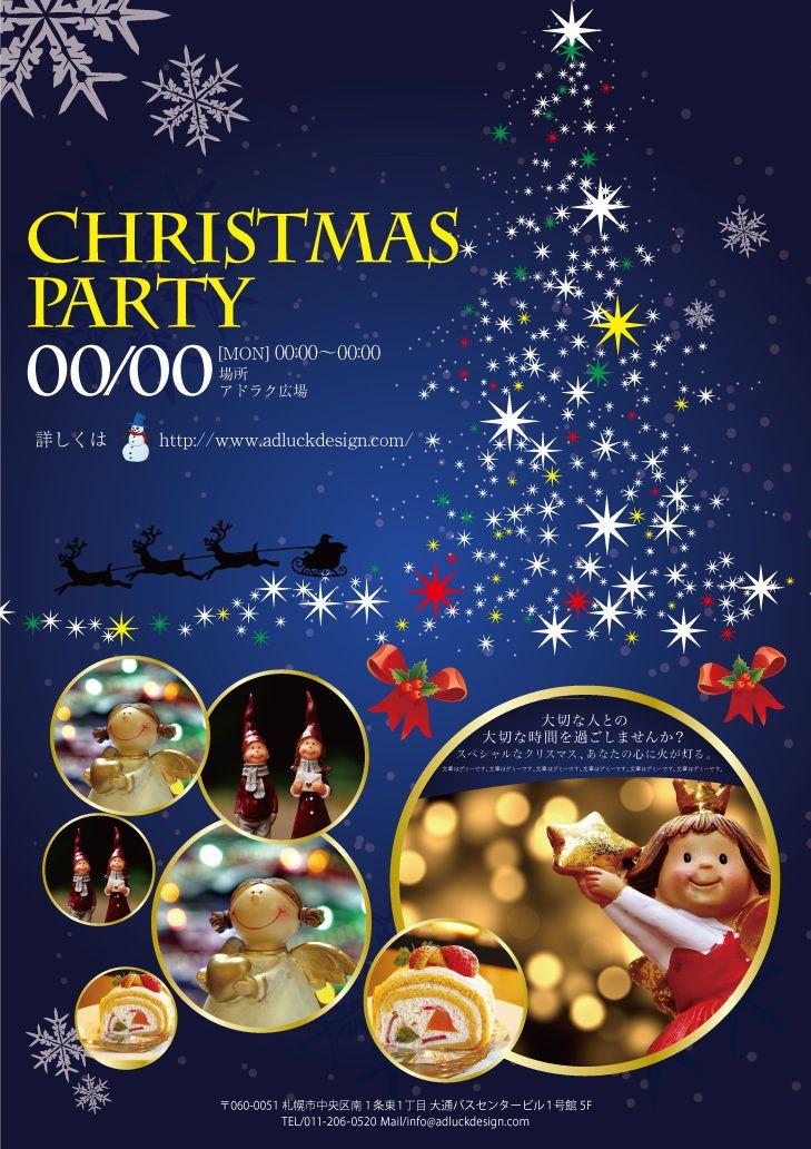 【無料会員登録で自分好みに編集可能な生データが1,000点ダウンロードできます♪ 】 【クリスマスパーティー】christmas キレイ系 夜景 クリスマスツリーconsert イルミネーション チラシ ポスター