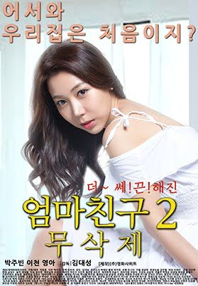 Image result for Mother Scandal (2019) film semi poster