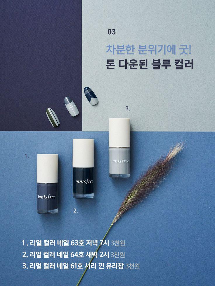 이니 매거진 | Natural benefits from Jeju, innisfree