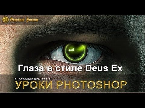 Глаза в стиле Deus Ex — Урок Photoshop - YouTube