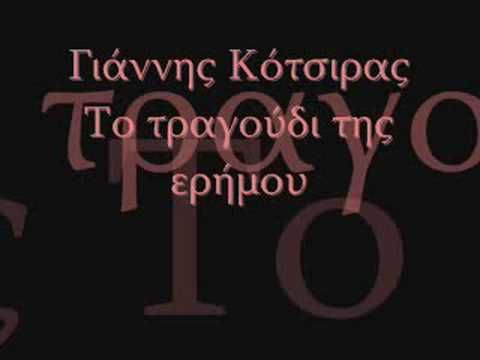 Giannis Kotsiras-To tragoudi tis erimou - YouTube