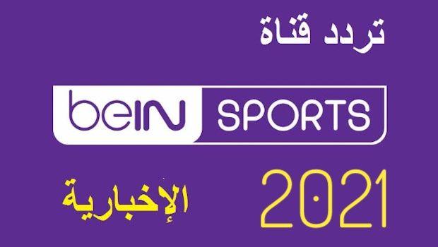 تردد قناة بي ان سبورت الإخبارية 2021 إشارة قوية Hd على نايل سات Bein Sports News المفتوحة Tech Company Logos Company Logo Logos