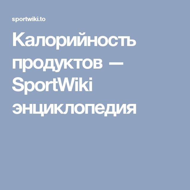 Калорийность продуктов — SportWiki энциклопедия