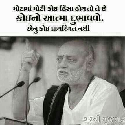 50 Best Morari Bapu Quotes Images On Pinterest Gujarati