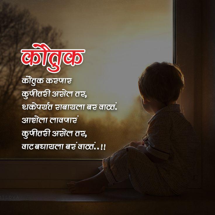 Pin by Sunita Khairnar on मराठी कविता | Marathi poems