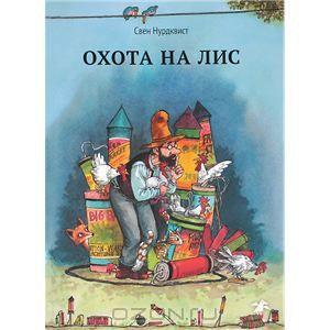 """Книга """"Охота на лис"""" Свен Нурдквист"""