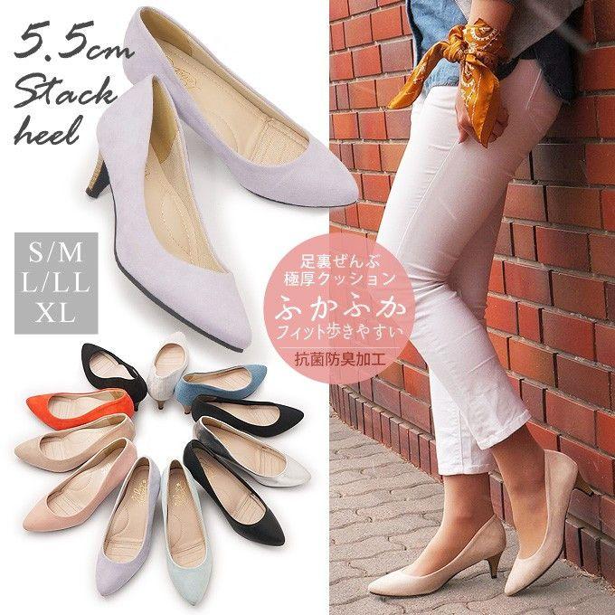 期間限定価格 レディース パンプス ハイヒール 5.5cm スタック ポインテッドトゥ走れるパンプス 痛くない 春カラー デニム ベージュ 美脚 スエード調 255-53768 :255-53768:靴のシューマート - 通販 - Yahoo!ショッピング