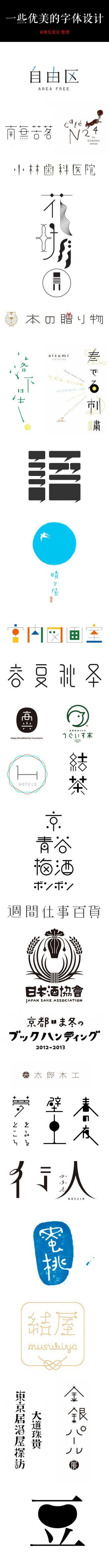 一些优美的字体设计