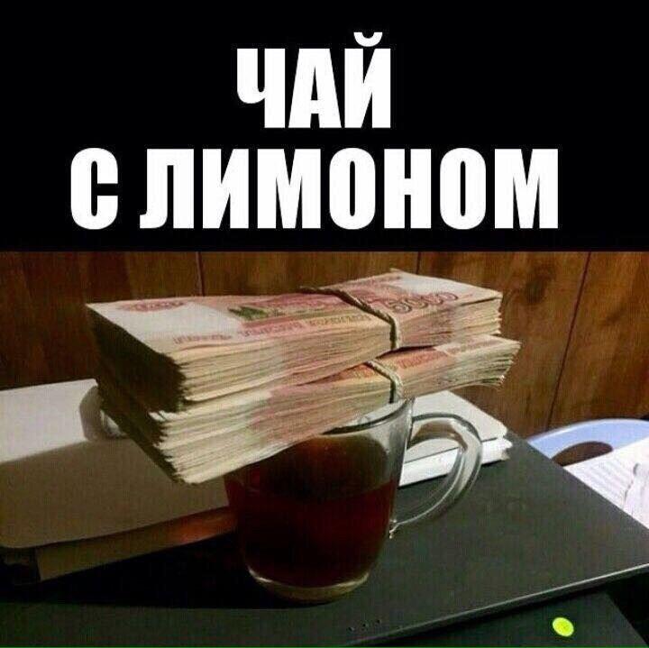 Доброе утро картинки с деньгами