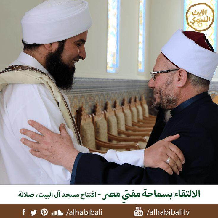 لقاء فضيلة مفتي الديار المصرية الشيخ شوقي علّام بالحبيب علي الجفري