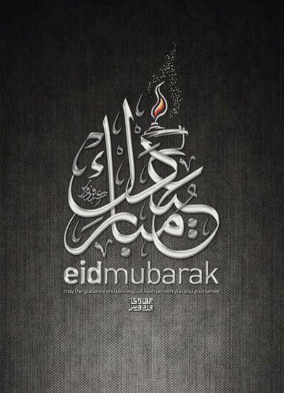 Islamic Video Nasheeds: Wish you a very happy happy Eid Ul Adha!
