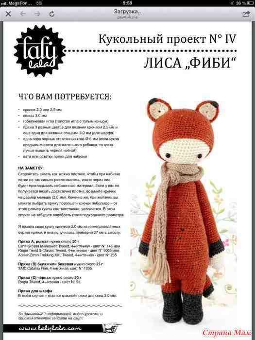 Вязание куклы Лалилала (Lalylala)