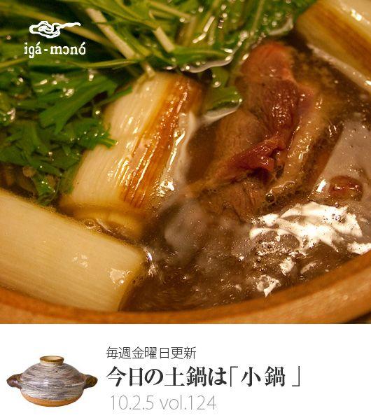 寒いこの季節、やっぱり卓上で鍋物が一番!今回はおもてなしにもおすすめの、鴨鍋のレシピをご紹介します。どうぞ「小鍋」をご用意ください。<使用土鍋>「伊賀土鍋 刷毛目(小)」※その他の小鍋、大きい土鍋(その場合はだしの量を増やして)でもOKです