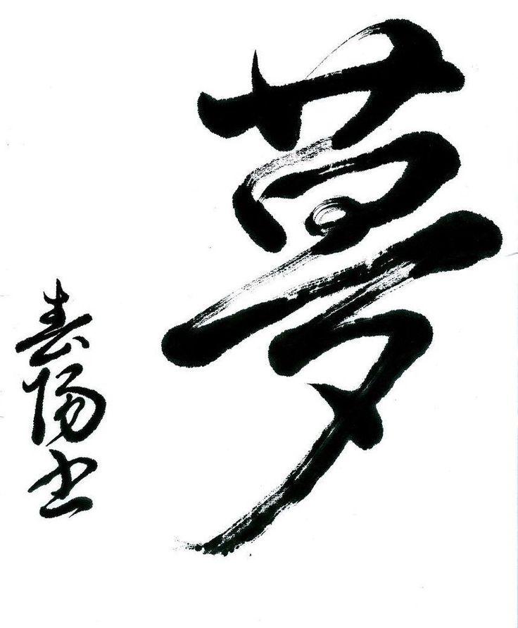 The 25 Best Kanji Tattoo Ideas