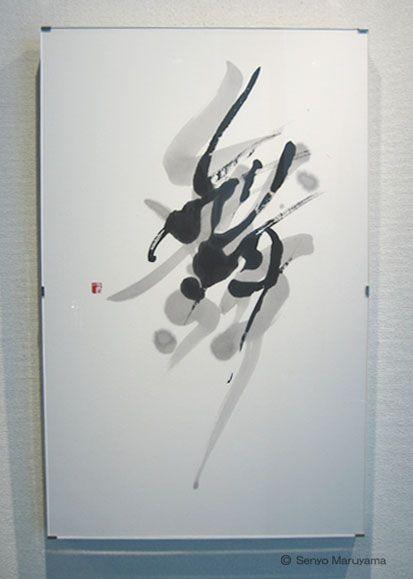 japanese calligraphy [dance] 書作品 「舞」