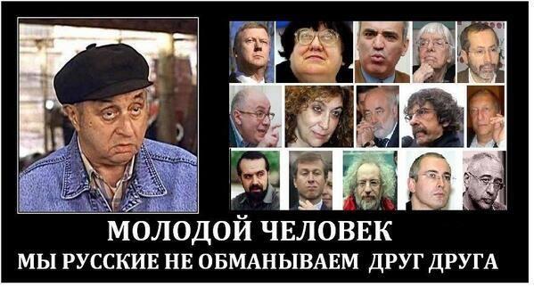 - Молодой человек, мы, русские, не обманываем друг друга (с)
