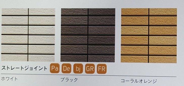 セキスイハイムの磁器タイル外壁の価格 色 性能の紹介 2020 30坪の家 磁器タイル ハイム