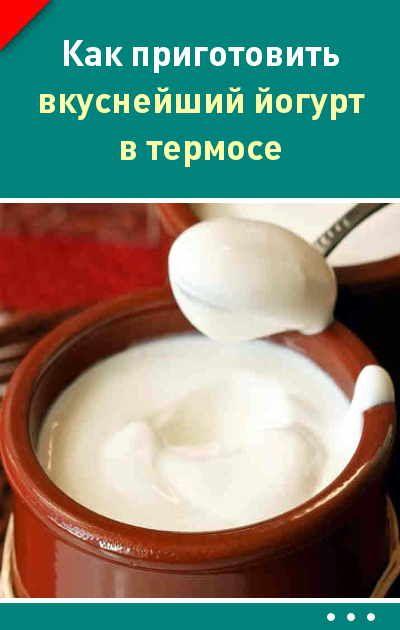 Как приготовить вкуснейший #йогурт в #термос #рецепт #домашний
