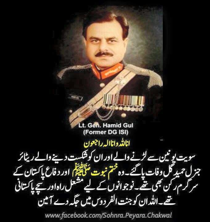 Former DG, ISI , Pakistan Army ,  Lt. Gen Hamid Gul , Who Defeated USSR in Afghan War Passed away on August , 15 , 2015 . May Allah bless him with High Ranks in Paradise .