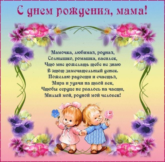Стихи для поздравления с днем рождения мама