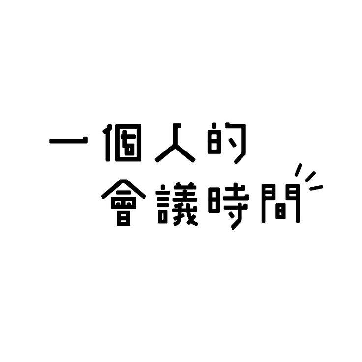 Japanese typography / 一個人的會議時間 │ 山﨑拓巳-著