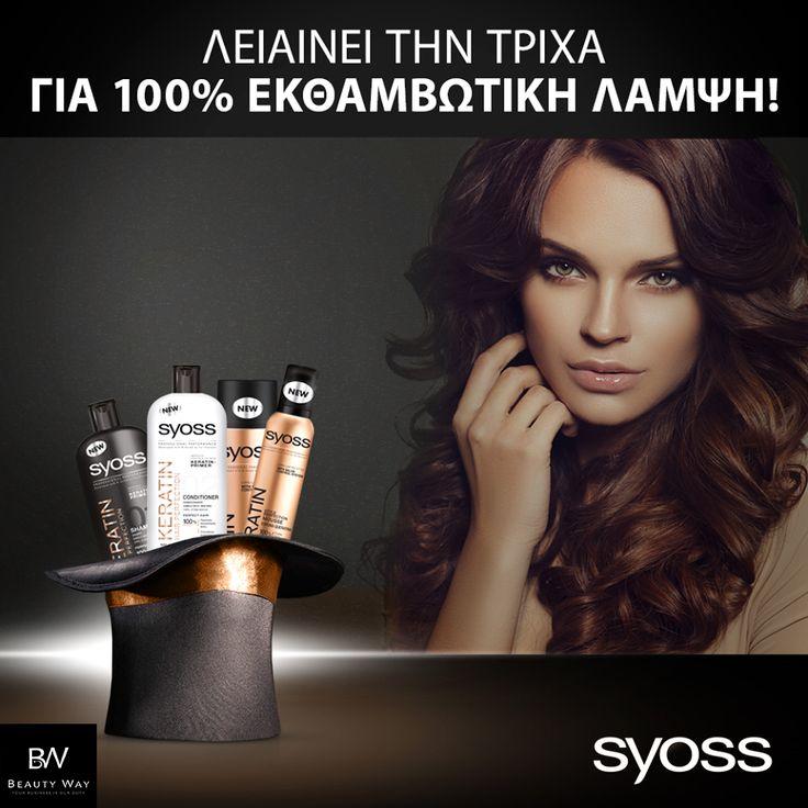 Η εξωτερική λάμψη, χρειάζεται επαγγελματική φροντίδα από το εσωτερικό της τρίχας #Syoss #Keratin #Hair #Perfection #BeautyWay