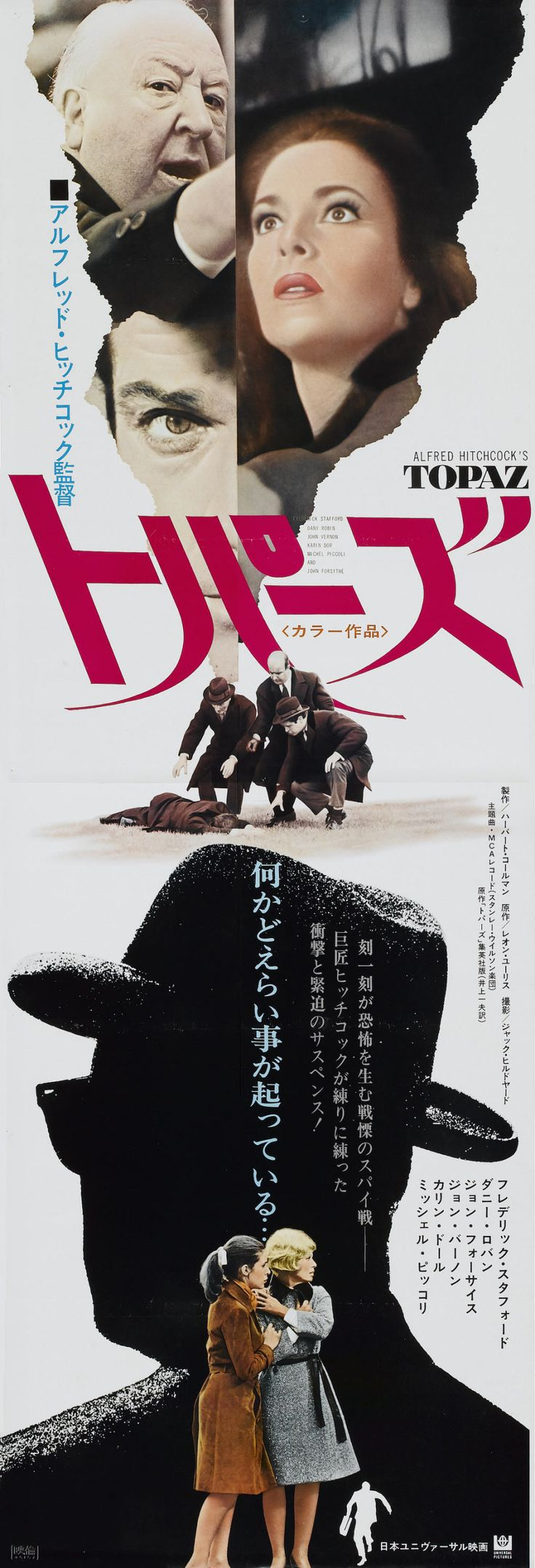 Hitchcock In Japan Film Posters Art Movie Poster Art Japanese Movie Poster