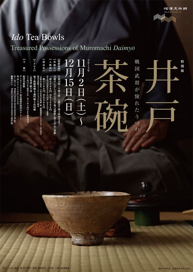 Poster from Nesu Museum Exhibition of teabowls (2013) featuring the Kizaemon teabowl. You get a good idea of its dimensions here. A big bowl (O-Ido).