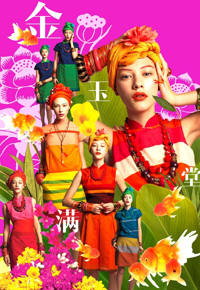 Tong Tong Friendship Store Spring 2012