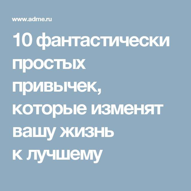 10фантастически простых привычек, которые изменят вашу жизнь клучшему