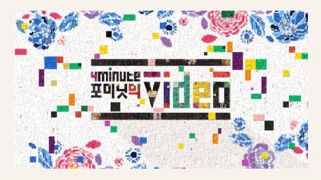 포미닛의 ' VIDEO ' TV Opener Broadcast Design Date: June.2015 Client : K Star _  Credit  Creative Director: Taiho Roh (Daft) Art Directior : Taiho Roh (Daft) Design & Motion Graphic Artist: Taiho Roh (Daft)  Detail: http://www.mainconcep-t.com