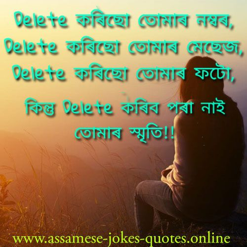 Assamese Status, Quotes For Whatsapp Status and Facebook