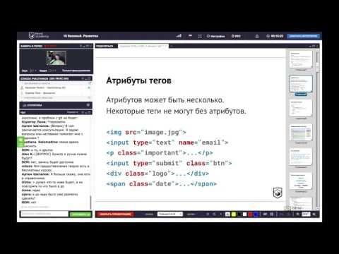 Базовый HTML и CSS  Курс рассчитан на людей с нулевыми знаниями HTML и CSS. Он подойдёт каждому, кто хочет окунуться в мир профессиональной веб-разработки.  После прохождения курса вы сможете начать карьеру в веб-индустрии, а также продолжить обучение на продвинутых курсах.  Во время курса вы будете работать как настоящие верстальщики: создадите разметку, поработаете с графическим макетом в фотошопе, построите сетки страниц, оформите декоративные элементы и текстовое содержание…