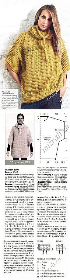 Пуловер-пончо спицами.