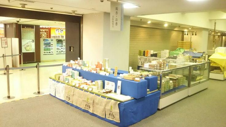 会場:高島屋 横浜店 8階催事場 会期:2017年5月31日(水)~6月6日(火)【7日間】  仏壇・仏具フェア  営業時間:10時~20時(最終日18時閉場)  お隣では  初夏のやまがたから、食べごろの美味、到着  紅花の山形路 物産と観光展  賑わいそうですよ。  どうぞお越しくださいませ。  #横浜 #横浜高島屋 #高島屋横浜店 #高島屋 #淡路梅薫堂 #仏壇 #仏具 #仏壇仏具フェア #横浜イベント #百貨店 #百貨店イベント #線香ギフト #お線香ギフト #贈答用線香 #進物用線香 #お供え物 #お供え #お線香 #線香 #御線香 #お香 #甘茶香 #仏様のご馳走 #横浜グルメ #山形 #山形グルメ  #美味 #yokohama  #日本 #japan   神仏お好み甘茶のお香、甘茶香製造元  淡路梅薫堂株式会社  兵庫県淡路市江井2845-1  電話 0799-86-0065  FAX 0799-86-0224 URL  http://www.awaji-baikundo.com/ http://www.awaji-baikundo.com/koujou.htm