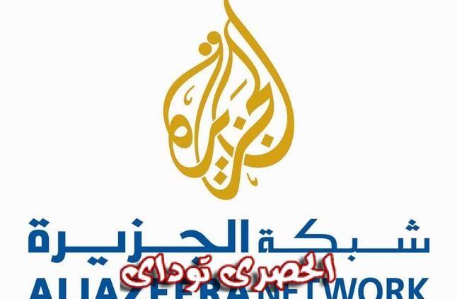 تردد قنوات الجزيرة Al Jazeera على نايل سات 2019 التردد الوحيد والصحيح لجميع القنوات Calligraphy Arabic Calligraphy