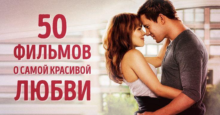 50 фильмов с самыми красивыми историями любви