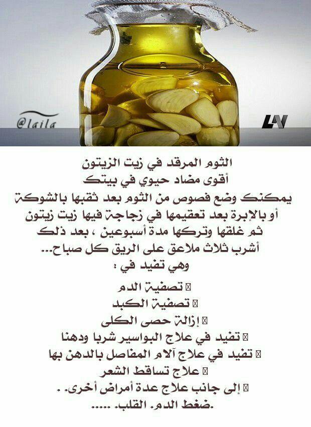 هل تعلم ان الثوم المنقع بزيت الزيتون افضل مضاد حيوي للقضاء على البكتريا في الجسم Organic Health Health Benefits Of Ginger Health Fitness Nutrition