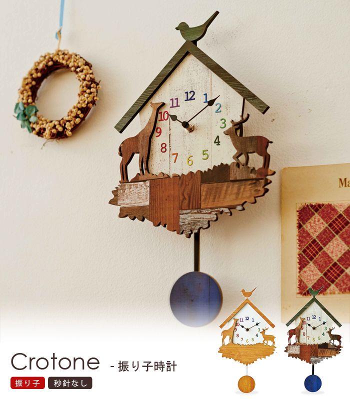 【楽天市場】振り子時計 壁掛け 【振り子掛け時計 Cro-tone】ナチュラル&ビンテージの木目がおしゃれな壁掛け時計 優しく揺れる振り子に癒される掛け時計 かけ時計 贈り物|ウォール クロック|壁掛時計|[送料無料]:ヒナタデザイン
