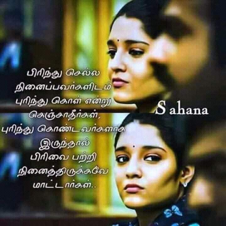 64 Best Images About Tamil Quotes On Pinterest: 64 Best Tamil Quotes Images On Pinterest