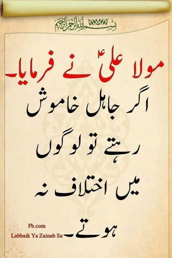Pin by Mohammad maqsood on Urdu quotes | Islamic quotes