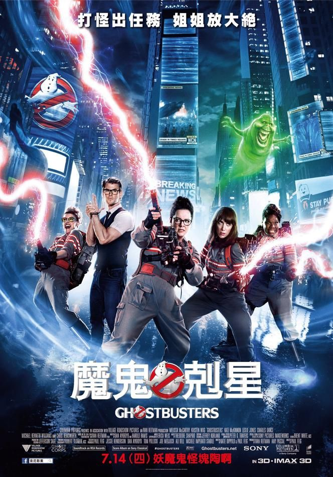 Ghostbusters (2016) Rating 5/10
