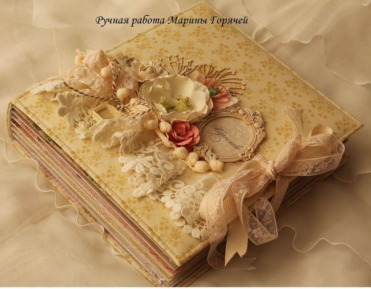 Альбом с душой : Альбом для Мирославы - мой любимый!