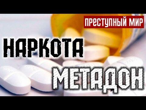 Наркота. Метадон