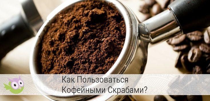 Как сделать скраб для тела в домашних условиях из кофе? Кому подойдут кофейные средства? Я с удовольствием поделюсь с Вами своими любимыми рецептами