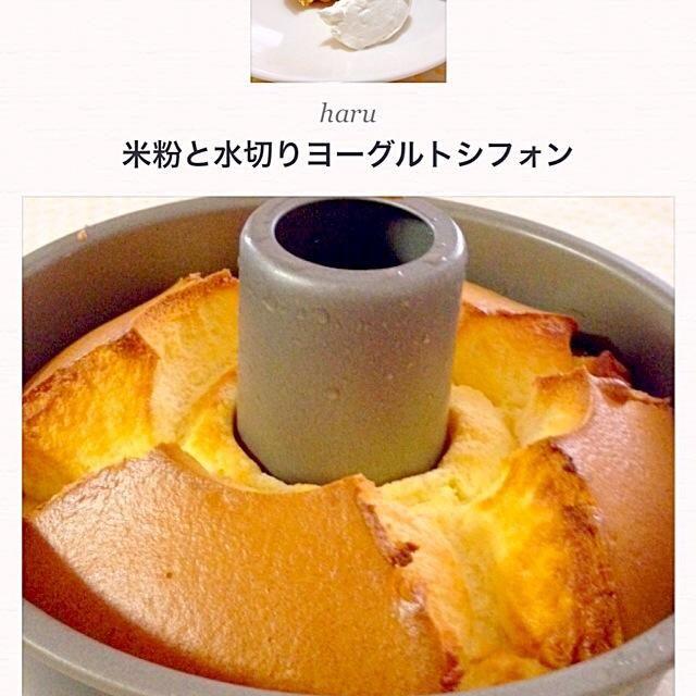水切りヨーグルトでシフォンケーキ 焼けないかなぁとレシピ 考えました(*^^*) 米粉は、ひろちゃんから前に もらってたもの♡ 米粉とヨーグルトでヘルシーです✨ カロリー低いよね〜♪と言いながら 1/4ずつ、焼きたてふわふわを 娘とぺろっと食べました ヨーグルトだから、生地が めっちゃ滑らかなんです もう少しレシピ調合したら へたらないかなぁ?^^; また、レシピ、調整しますが 今のところ、美味しいから 今度は紙コップで焼こうかな♪ - 364件のもぐもぐ - 米粉と水切りヨーグルトのちょーヘルシーシフォンケーキ✨✨ by WAKUWAKU4724