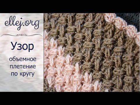 Снуд Плетенка Крючком • Объемный плетеный узор из пышных столбиков • Урок вязания крючком - YouTube