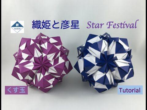 Tutorial video to show how to make beautiful origami paper balls. 七夕に織姫・彦星のくす玉をペアで作ってみませんか。 報告:チャンネル立ち上げから1年、遂に登録者が1000人を突破しました。見て頂いている視聴者の皆様に感謝したいと思います。どうも本...
