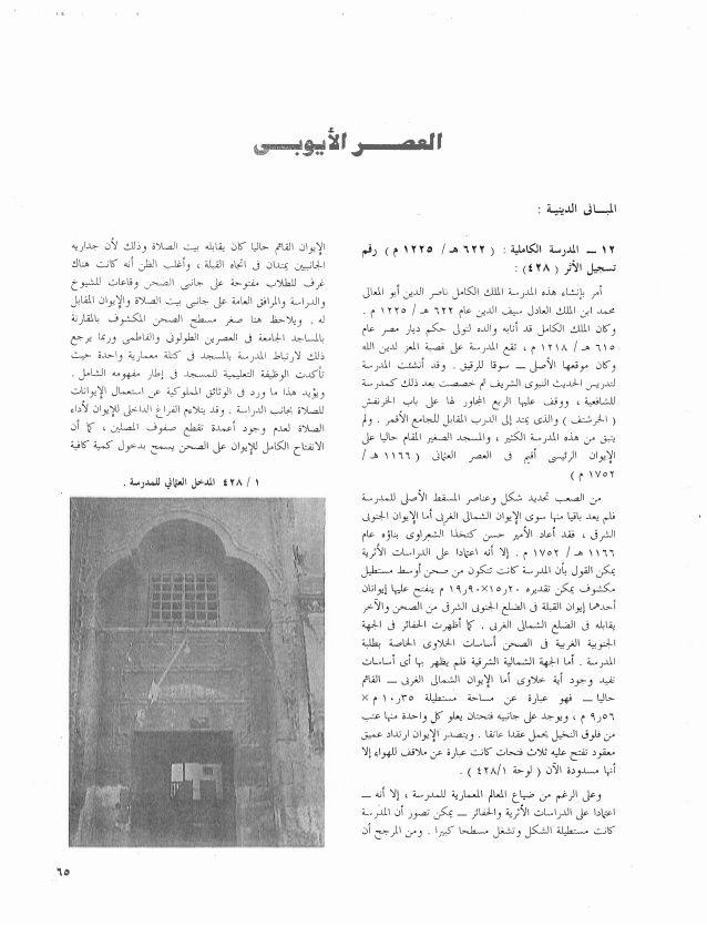 اسس التصميم المعماري والتخطيط الحضري في العصور الاسلامية المختلفة Cover Book Cover Books